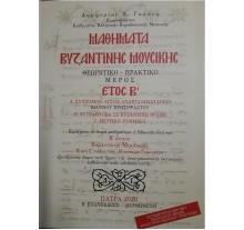 Μαθήματα Βυζαντινής Μουσικής Έτος Β' - Δημητρίου Α. Γαλάνη