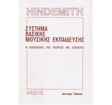 Paul Hindemith - Σύστημα Βασικής Μουσικής Εκπαίδευσης