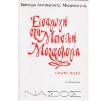Erwin Ratz - Εισαγωγή στη Μουσική Μορφολογία