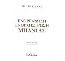 Philip J. Lang - Ενοργάνωση / Ενορχήστρωση Μπάντας