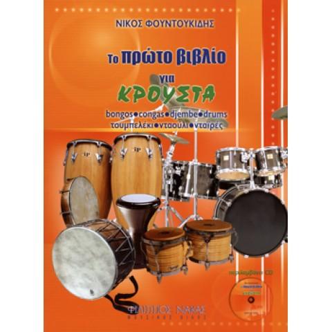 Φουντουκίδης Νίκος-Το πρώτο βιβλίο για κρουστά + CD
