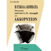 ΑΚΟΡΝΤΕΟΝ