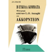 Johann Sebastian Bach - 18 Έυκολα Κομμάτια Για Ακορντεόν
