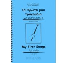Μπακμανίδη Όλγα-Τα πρώτα μου τραγούδια για βιολοντσέλο-Πρώτο βιβλίο