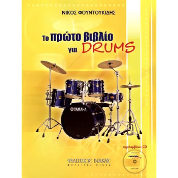 Φουντουκίδης Νίκος - Το πρώτο βιβλίο για Drums + CD