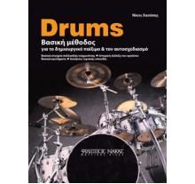 Νίκος Χασάπης - Drums Βασική Μέθοδος