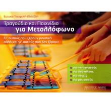 Ευτυχία Τσεσμελή-Οδατζίδη - Τραγούδια και Παιχνίδια για Μεταλλόφωνο