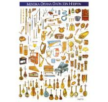 Αφίσα με μουσικά όργανα