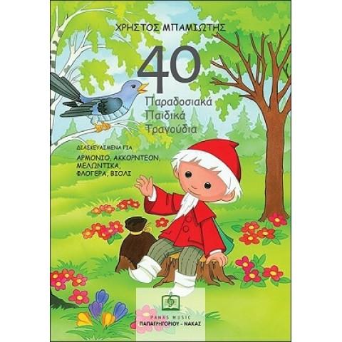 ΧΡΗΣΤΟΣ ΜΠΑΜΙΩΤΗΣ 40 Παραδοσιακά Παιδικά Τραγούδια Διασκευασμένα για Αρμόνιο, Ακορντεόν, Μελώντικα, Φλογέρα, Βιολί