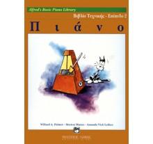 Alfred's Basic Piano Library-Βιβλίο τεχνικής-Επίπεδο 2