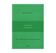 Αδαμόπουλος & Καραγιάννης - Κλασική Αρμονία, Τόμος 1