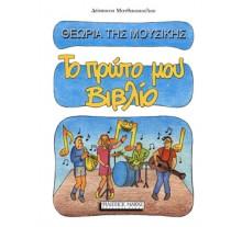 Δέσποινα Ματθαιοπούλου - Θεωρία Της Μουσικής / Το Πρώτο Μου Βιβλίο