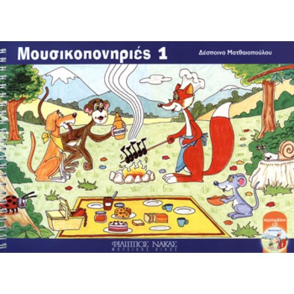 Δέσποινα Ματθαιοπούλου - Μουσικοπονηριές 1 / + CD