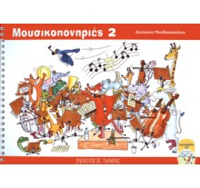 Δέσποινα Ματθαιοπούλου - Μουσικοπονηριές 2 / + CD