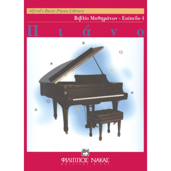 Alfred's Basic Piano Library-Βιβλίο Μαθημάτων Επίπεδο 4
