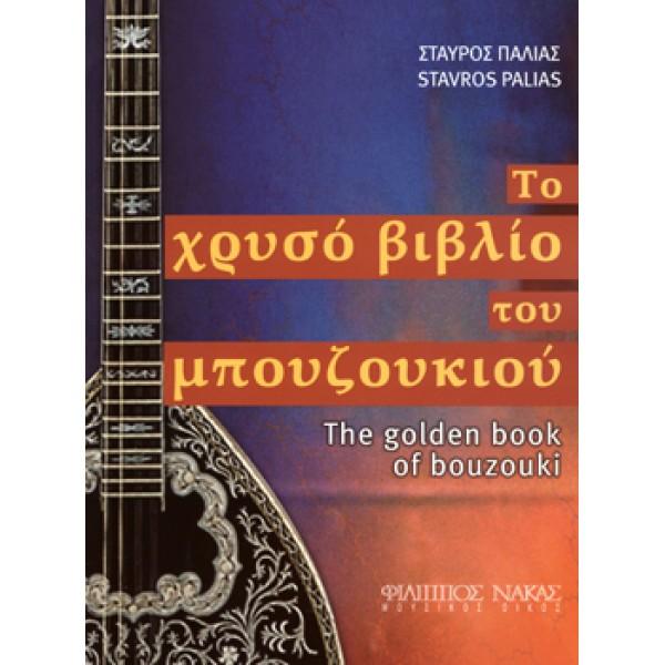 Παλιάς Σταύρος - Το χρυσό βιβλίο του μπουζουκιού