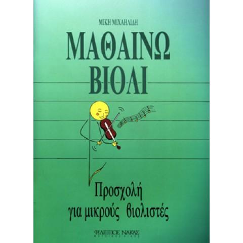 Μιχαηλίδης Μίκης-Προσχολή γία μικρούς βιολιστές