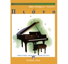 Alfred's Basic Piano Library-Βιβλίο Μαθημάτων Επίπεδο 3