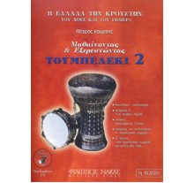 Κούρτης Πέτρος - Μαθαίνοντας & εξερευνώντας το τουμπελέκι-Βιβλίο Δεύτερο + CD