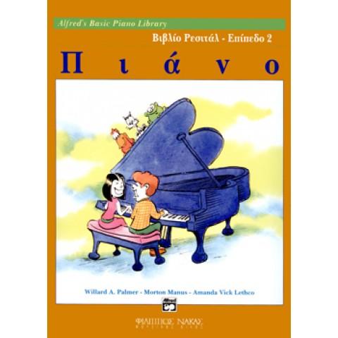 Alfred's Basic Piano Library-Βιβλίο Ρεσιτάλ Επίπεδο 2