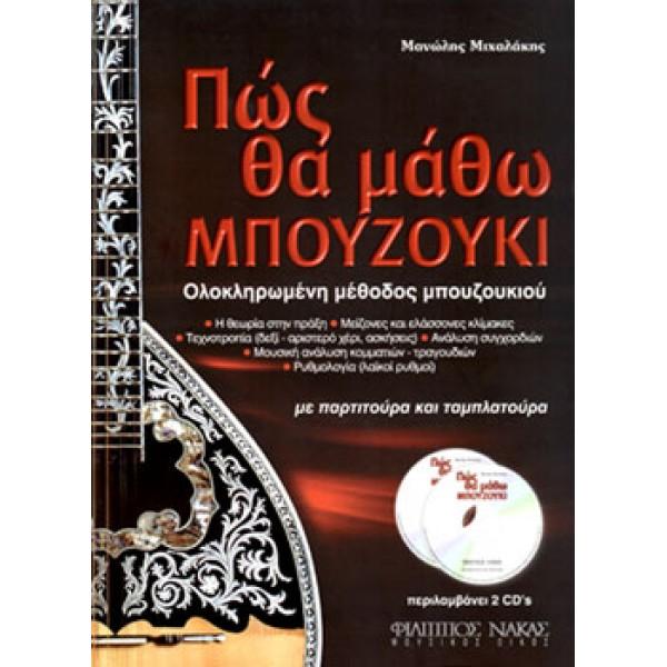 Μιχαλάκης Μανώλης - Πώς θα μάθω μπουζούκι + 2CD