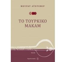 Το τουρκικό μακάμ Aydemir Murat  + 2 CD