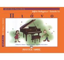 Alfred's Basic Piano Library-Βιβλίο Μαθημάτων Επίπεδο 1Α