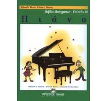 Alfred's Basic Piano Library-Βιβλίο μαθημάτων-Επίπεδο 1Β