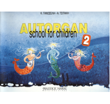 Autorgan School For Children No.2 - Μέθοδος