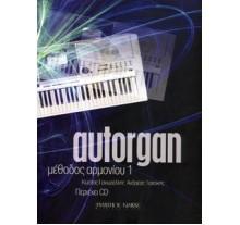 Autorgan - Μέθοδος Αρμονίου 1 (με συνοδεία CD)