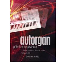 Autorgan Μέθοδος Αρμονίου 3 (με συνοδεία CD)