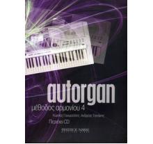 Autorgan Μέθοδος Αρμονίου 4 (με συνοδεία CD)