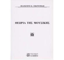 Φιλοκτήτης Κ. Οικονομίδη - Θεωρία Της Μουσικής
